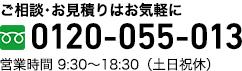 0120-055-013