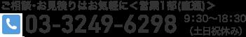 03-3249-6298